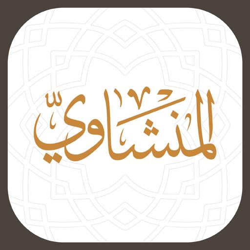 Mushaf Al-Minshawi icon